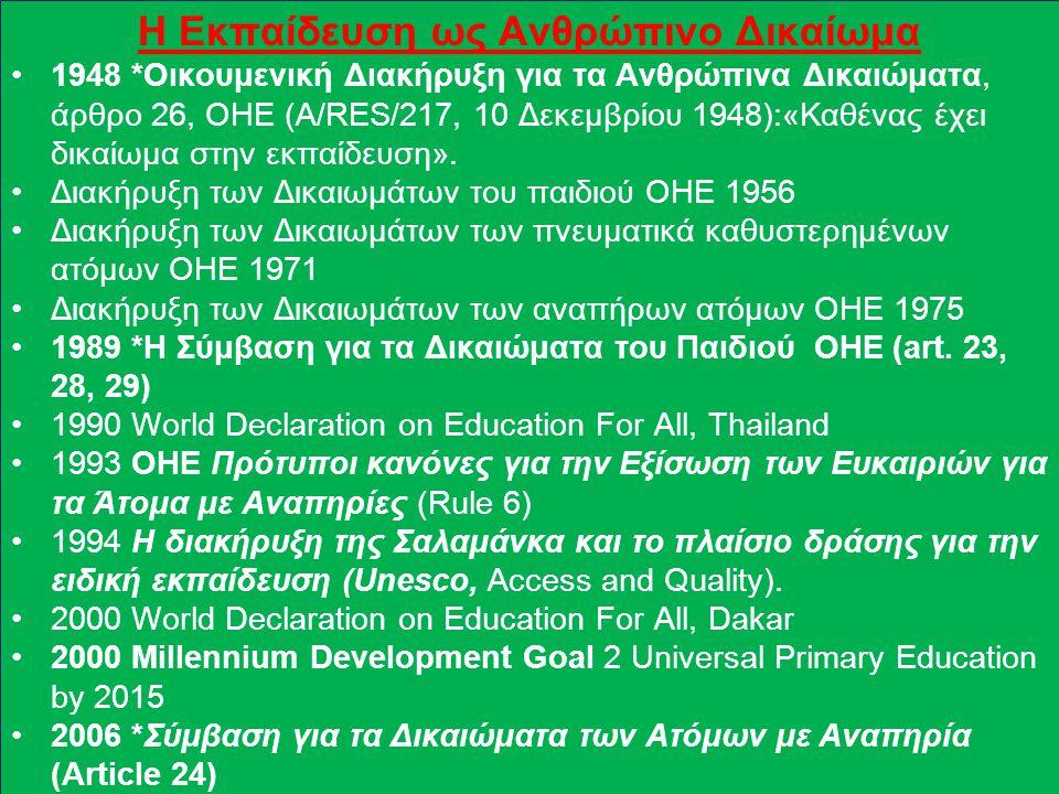 Η Εκπαίδευση ως Ανθρώπινο Δικαίωμα 1948 *Οικουμενική Διακήρυξη για τα Ανθρώπινα Δικαιώματα, άρθρο 26, ΟΗΕ (A/RES/217, 10 Δεκεμβρίου 1948):«Καθένας έχει δικαίωμα στην εκπαίδευση».