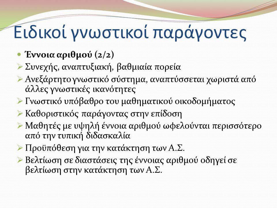 Ειδικοί γνωστικοί παράγοντες Έννοια αριθμού (2/2)  Συνεχής, αναπτυξιακή, βαθμιαία πορεία  Ανεξάρτητο γνωστικό σύστημα, αναπτύσσεται χωριστά από άλλε