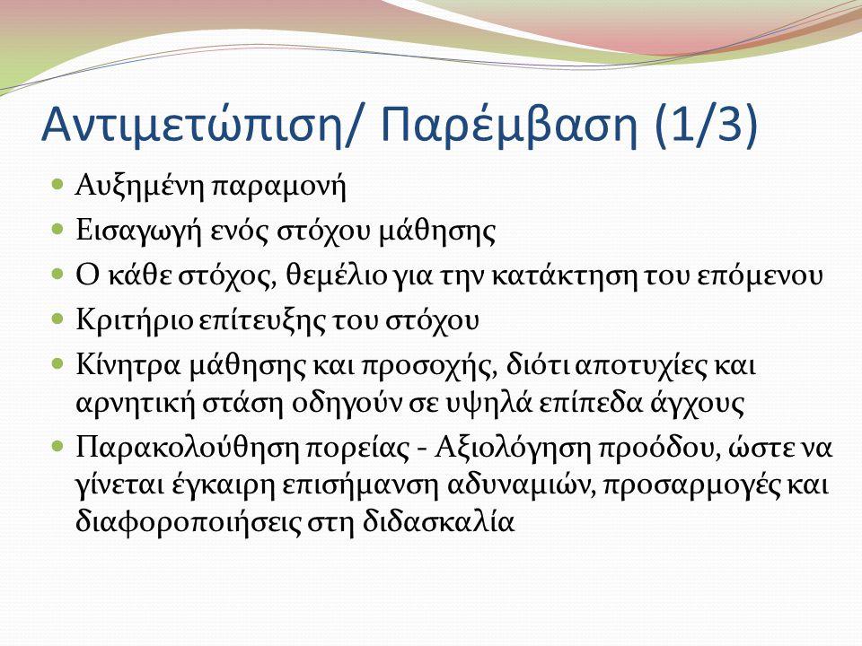 Αντιμετώπιση/ Παρέμβαση (1/3) Αυξημένη παραμονή Εισαγωγή ενός στόχου μάθησης Ο κάθε στόχος, θεμέλιο για την κατάκτηση του επόμενου Κριτήριο επίτευξης
