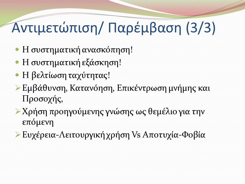 Αντιμετώπιση/ Παρέμβαση (3/3) Η συστηματική ανασκόπηση.