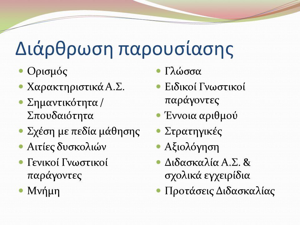 Διάρθρωση παρουσίασης Ορισμός Χαρακτηριστικά Α.Σ. Σημαντικότητα / Σπουδαιότητα Σχέση με πεδία μάθησης Αιτίες δυσκολιών Γενικοί Γνωστικοί παράγοντες Μν