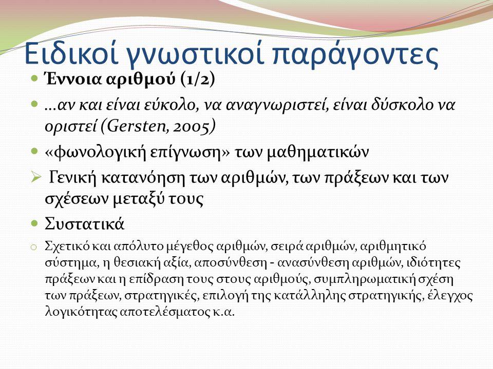 Ειδικοί γνωστικοί παράγοντες Έννοια αριθμού (1/2) …αν και είναι εύκολο, να αναγνωριστεί, είναι δύσκολο να οριστεί (Gersten, 2005) «φωνολογική επίγνωση
