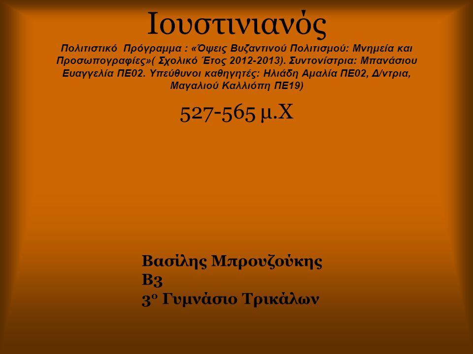 Ιουστινιανός Πολιτιστικό Πρόγραμμα : «Όψεις Βυζαντινού Πολιτισμού: Μνημεία και Προσωπογραφίες»( Σχολικό Έτος 2012-2013). Συντονίστρια: Μπανάσιου Ευαγγ