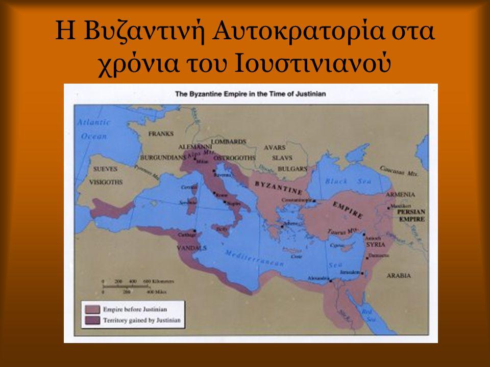 Η Βυζαντινή Αυτοκρατορία στα χρόνια του Ιουστινιανού