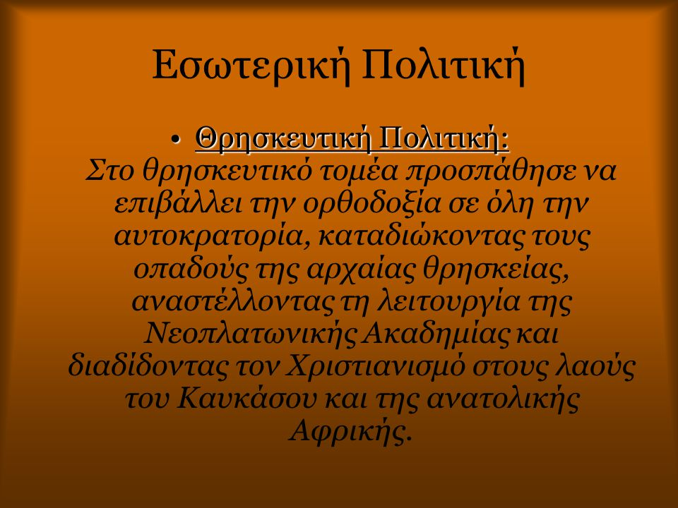 Με αφορμή την καταστροφή της από τους στασιαστές κατά τη στάση του Νίκα, ο Ιουστινιανός διέταξε την αναστύλωση της Αγίας Σοφίας.