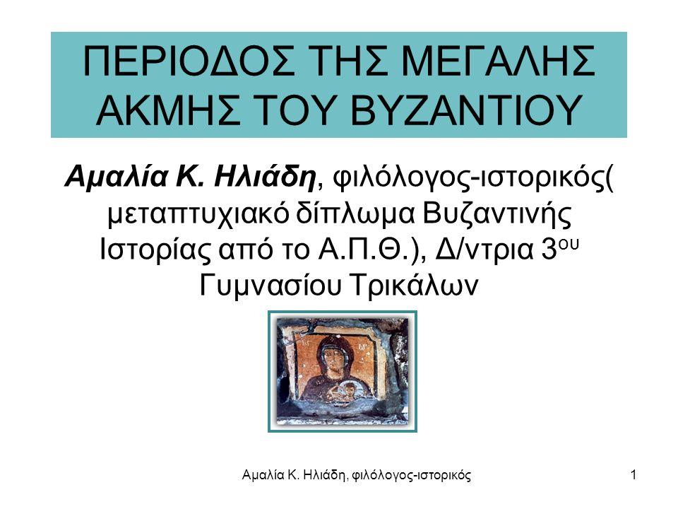 1025-1081 (ΤΕΧΝΗ) Στη σύντομη χρονική περίοδο από τα 1025-1081, μια εποχή κρίσης για το βυζαντινό κράτος, διαδραματίστηκαν σημαντικές αλλαγές και επιτεύχθηκαν νέες κατακτήσεις σε όλους τους τομείς της τέχνης.