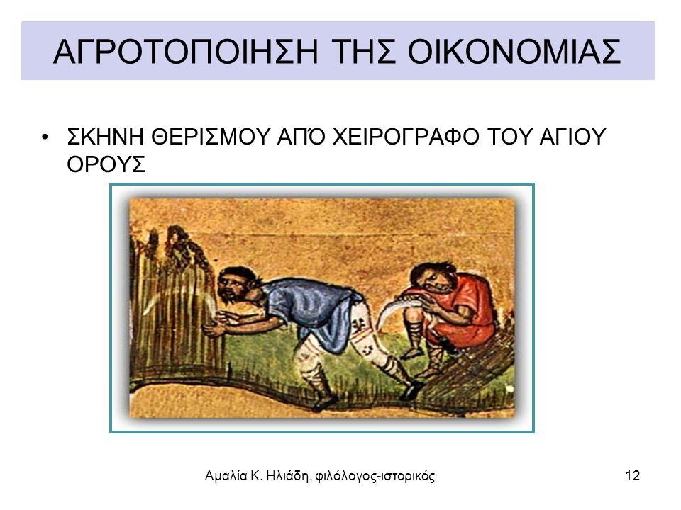 ΟΙΚΟΝΟΜΙΚΕΣ ΔΟΜΕΣ H εποχή από το 610 ως τα τέλη του 9ου αιώνα για πολλά χρόνια χαρακτηριζόταν από τους βυζαντινολόγους ως