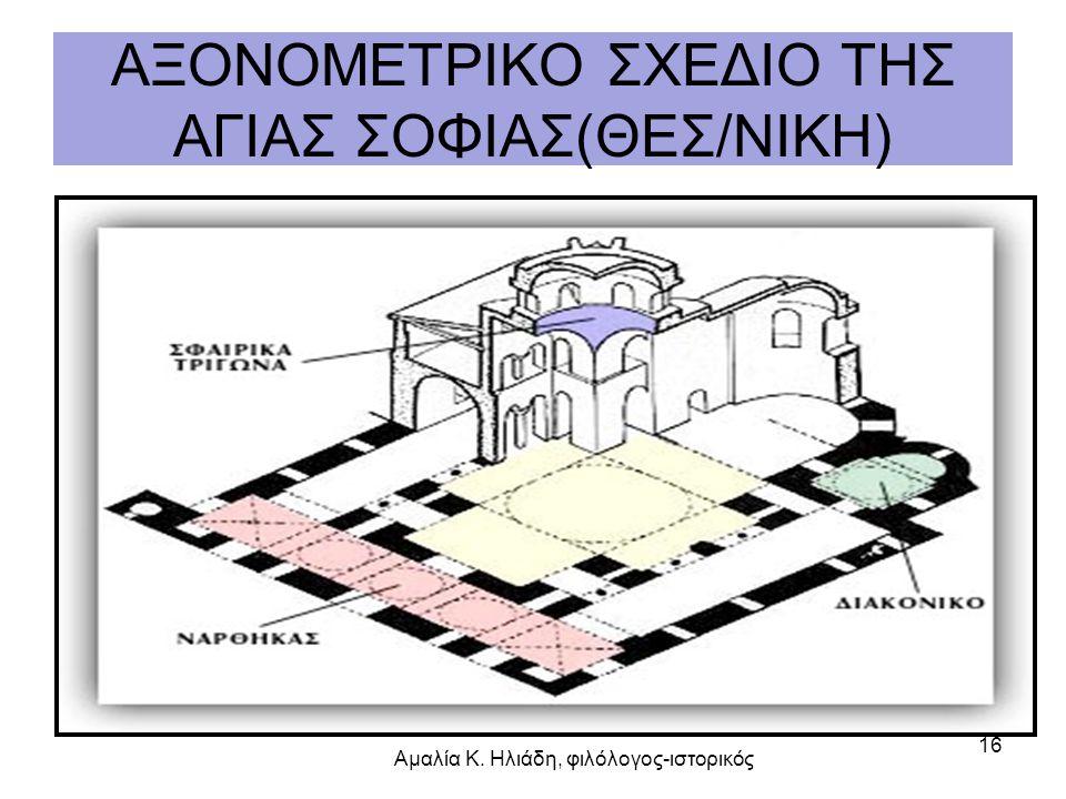 ΟΣΙΟΣ ΝΙΚΩΝ, ΣΠΑΡΤΗ ΕΒΔΟΜΟΣ ΑΙΩΝΑΣ (ΚΑΤΟΨΗ) 15Αμαλία Κ. Ηλιάδη, φιλόλογος-ιστορικός