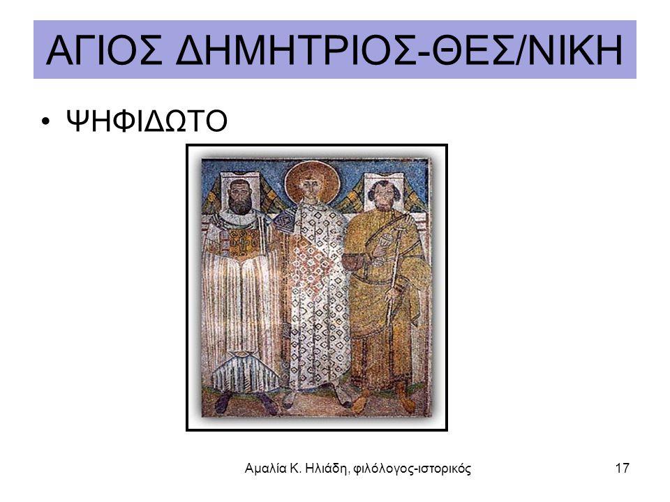 ΑΞΟΝΟΜΕΤΡΙΚΟ ΣΧΕΔΙΟ ΤΗΣ ΑΓΙΑΣ ΣΟΦΙΑΣ(ΘΕΣ/ΝΙΚΗ) 16 Αμαλία Κ. Ηλιάδη, φιλόλογος-ιστορικός