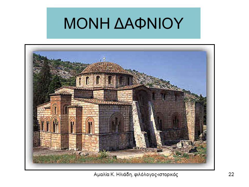 1025-1081 (ΤΕΧΝΗ) Στη σύντομη χρονική περίοδο από τα 1025-1081, μια εποχή κρίσης για το βυζαντινό κράτος, διαδραματίστηκαν σημαντικές αλλαγές και επιτ
