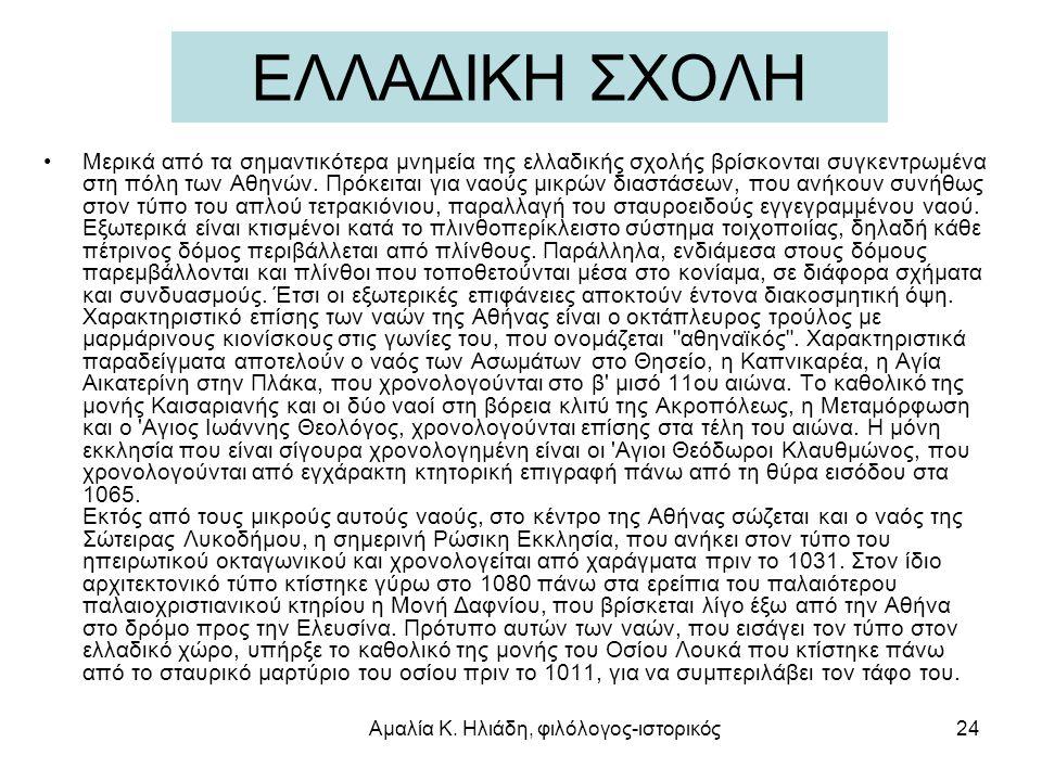 ΠΑΝΑΓΙΑ ΧΑΛΚΕΩΝ (Θεσσαλονίκη) 23Αμαλία Κ. Ηλιάδη, φιλόλογος-ιστορικός