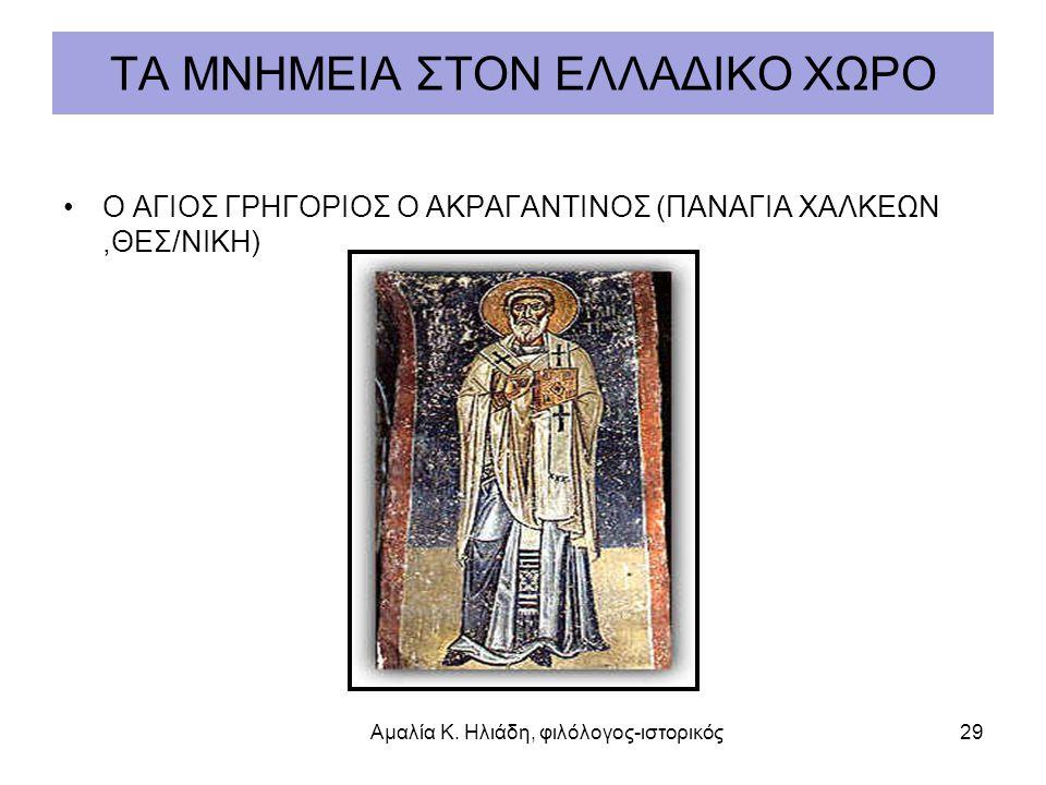 ΚΑΠΠΑΔΟΚΙΑ ΟΙ ΑΠΟΣΤΟΛΟΙ (KARABAS KILISE) 28Αμαλία Κ. Ηλιάδη, φιλόλογος-ιστορικός