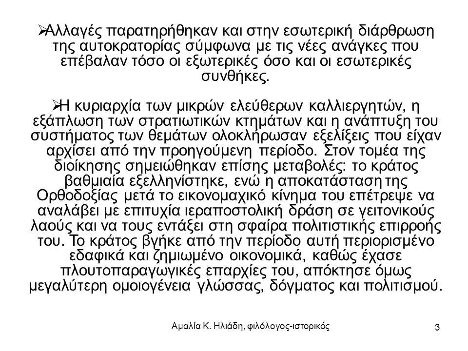 ΜΙΚΡΟΤΕΧΝΙΑ Ο ΣΟΛΩΜΩΝ (ΤΡΑΠΕΖΑ ΑΓΙΟΥ ΜΑΡΚΟΥ –ΒΕΝΕΤΙΑ) 33Αμαλία Κ. Ηλιάδη, φιλόλογος-ιστορικός
