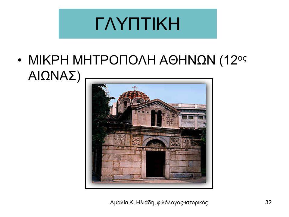 ΕΙΚΟΝΕΣ ΜΗΝΟΛΟΓΙΟ (ΑΓΙΑ ΑΙΚΑΤΕΡΙΝΗ,ΣΙΝΑ) 31Αμαλία Κ. Ηλιάδη, φιλόλογος-ιστορικός
