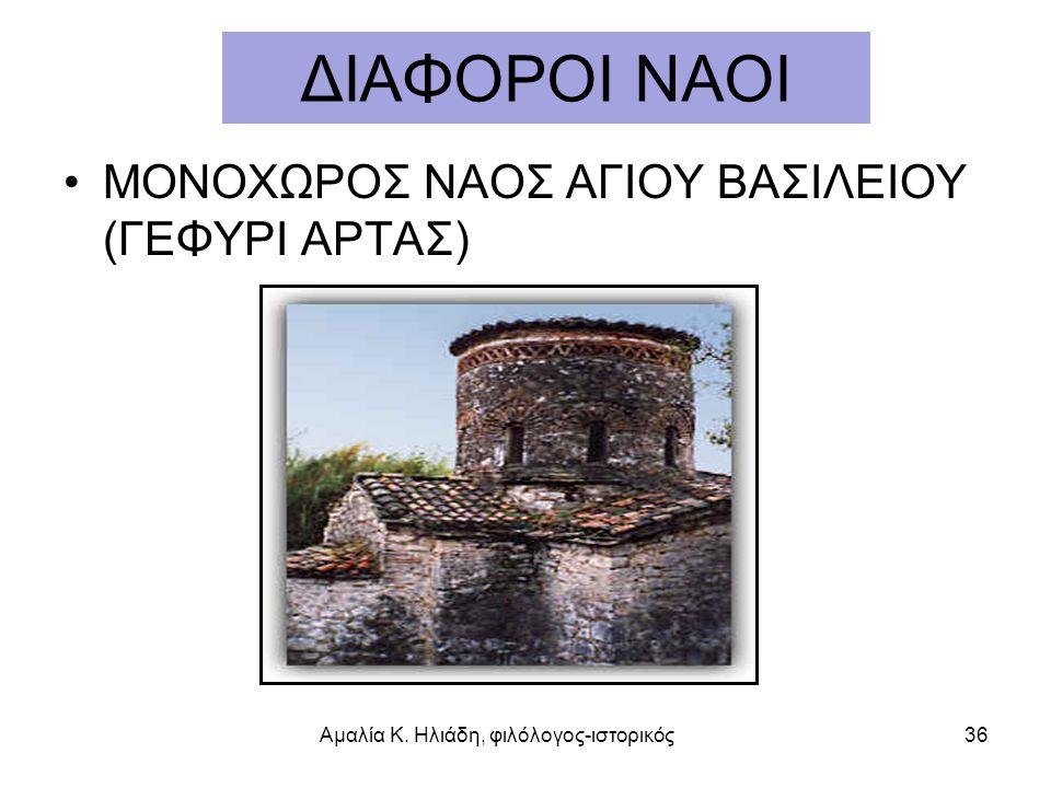 ΔΙΑΦΟΡΟΙ ΝΑΟΙ ΜΕΓΙΣΤΗ ΛΑΥΡΑ 35Αμαλία Κ. Ηλιάδη, φιλόλογος-ιστορικός