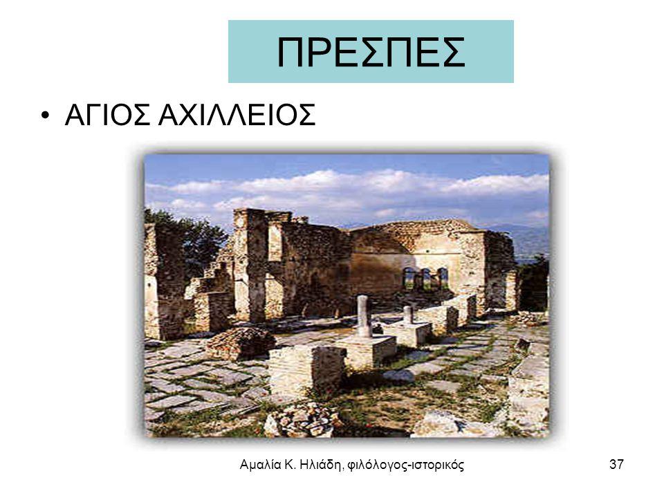 ΔΙΑΦΟΡΟΙ ΝΑΟΙ ΜΟΝΟΧΩΡΟΣ ΝΑΟΣ ΑΓΙΟΥ ΒΑΣΙΛΕΙΟΥ (ΓΕΦΥΡΙ ΑΡΤΑΣ) 36Αμαλία Κ. Ηλιάδη, φιλόλογος-ιστορικός