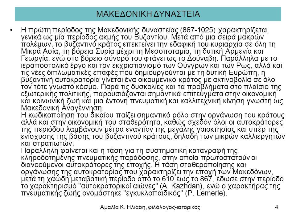 ΜΑΚΕΔΟΝΙΚΗ ΔΥΝΑΣΤΕΙΑ Η πρώτη περίοδος της Μακεδονικής δυναστείας (867-1025) χαρακτηρίζεται γενικά ως μία περίοδος ακμής του Βυζαντίου.