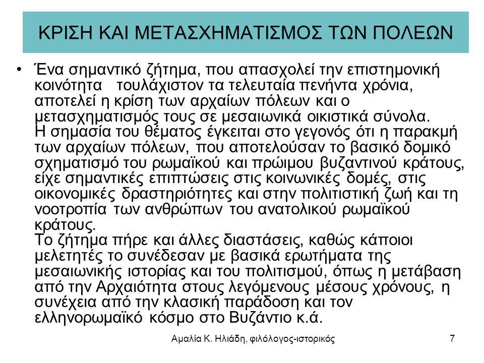 ΠΡΕΣΠΕΣ ΑΓΙΟΣ ΑΧΙΛΛΕΙΟΣ 37Αμαλία Κ. Ηλιάδη, φιλόλογος-ιστορικός