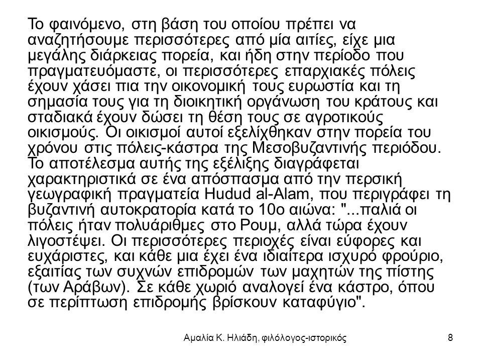 ΙΤΑΛΙΑ SANTA MARIA ANTIQUA (ΡΩΜΗ) 18Αμαλία Κ. Ηλιάδη, φιλόλογος-ιστορικός