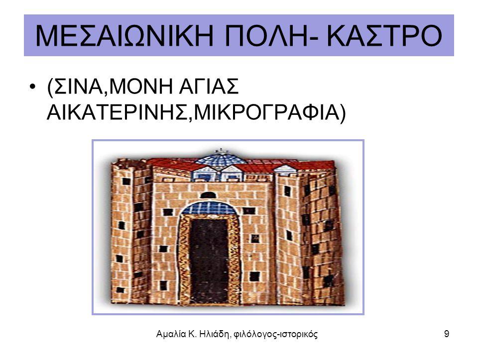 ΑΓΙΑ ΕΙΡΗΝΗ (ΠΟΛΗ) 19Αμαλία Κ. Ηλιάδη, φιλόλογος-ιστορικός