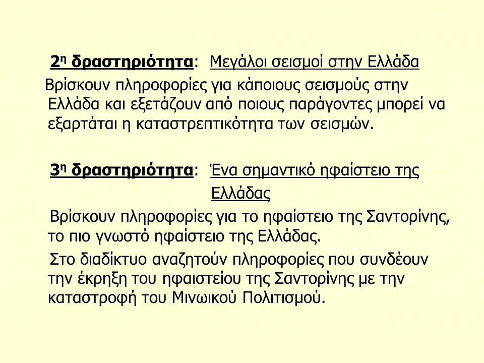 2 η δραστηριότητα: Μεγάλοι σεισμοί στην Ελλάδα 2 η δραστηριότητα: Μεγάλοι σεισμοί στην Ελλάδα Βρίσκουν πληροφορίες για κάποιους σεισμούς στην Ελλάδα κ