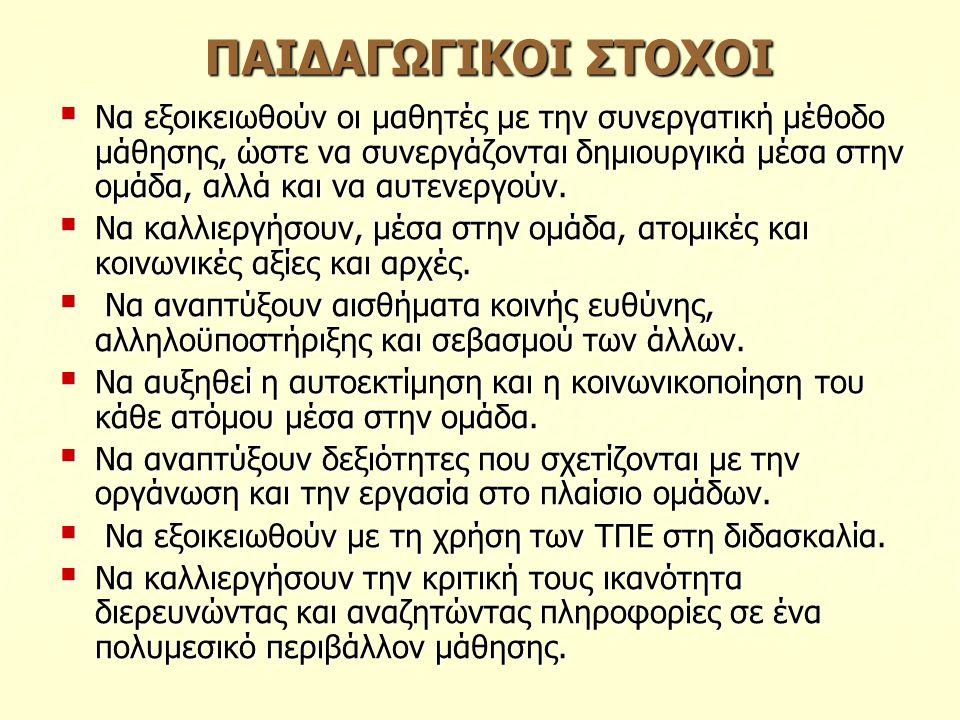 Θέση της Ελλάδας στα όρια σύγκλισης λιθοσφαιρικών πλακών Θέση της Ελλάδας στα όρια σύγκλισης λιθοσφαιρικών πλακών