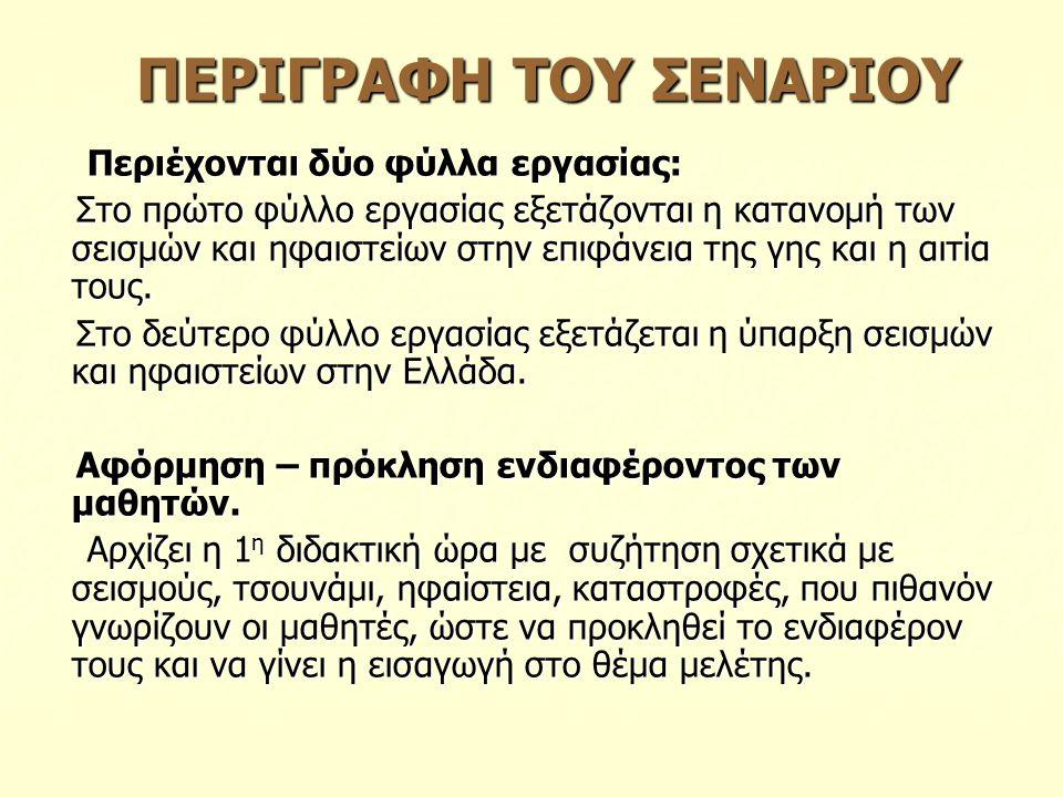 2 η δραστηριότητα: Μεγάλοι σεισμοί στην Ελλάδα 2 η δραστηριότητα: Μεγάλοι σεισμοί στην Ελλάδα Βρίσκουν πληροφορίες για κάποιους σεισμούς στην Ελλάδα και εξετάζουν από ποιους παράγοντες μπορεί να εξαρτάται η καταστρεπτικότητα των σεισμών.