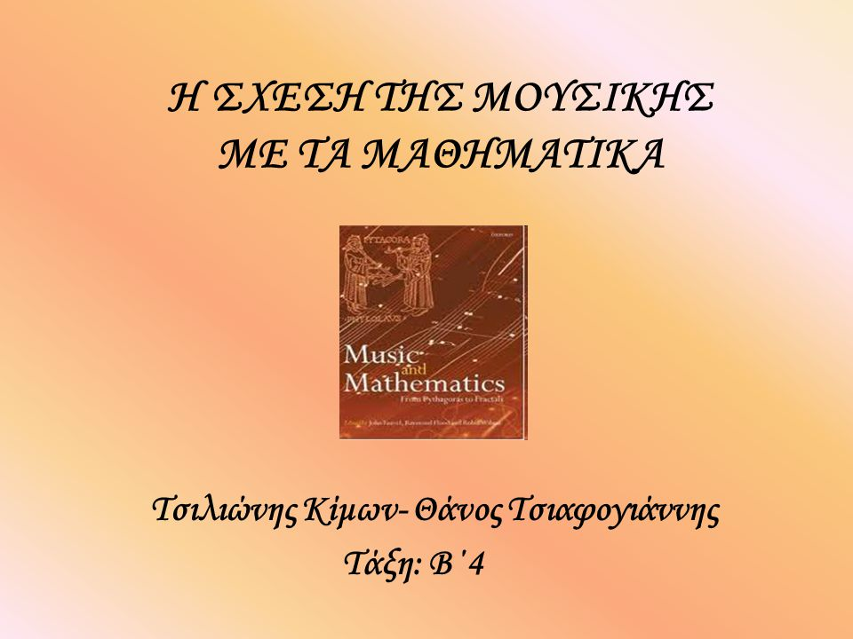 Τα μαθηματικά και η μουσική είναι δυο επιστήμες που έχουν πολύ μεγάλη σχέση μεταξύ τους.