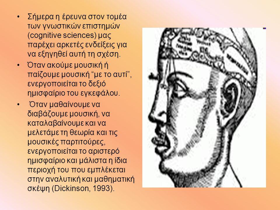 Σήμερα η έρευνα στον τομέα των γνωστικών επιστημών (cognitive sciences) μας παρέχει αρκετές ενδείξεις για να εξηγηθεί αυτή τη σχέση. Όταν ακούμε μουσι