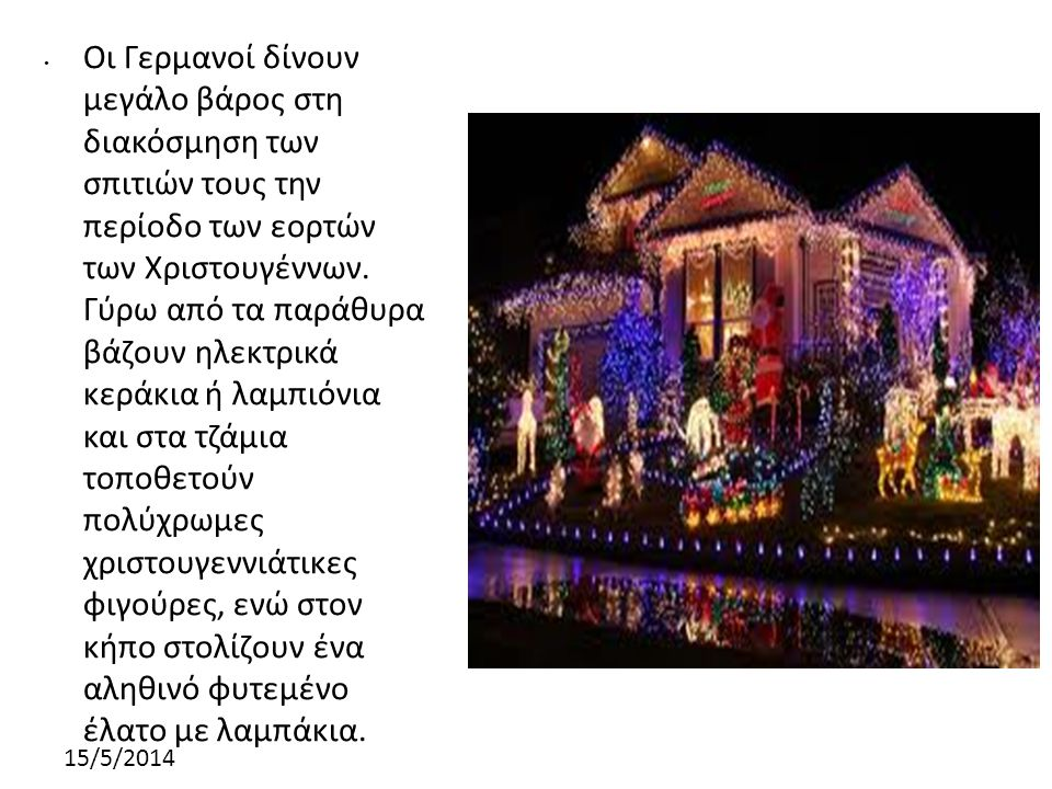 Οι Γερμανοί δίνουν μεγάλο βάρος στη διακόσμηση των σπιτιών τους την περίοδο των εορτών των Χριστουγέννων.