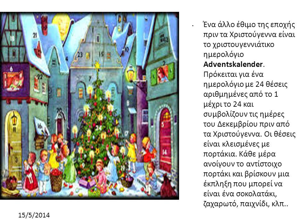 15/5/2014 Ένα άλλο έθιμο της εποχής πριν τα Χριστούγεννα είναι το χριστουγεννιάτικο ημερολόγιο Adventskalender. Πρόκειται για ένα ημερολόγιο με 24 θέσ