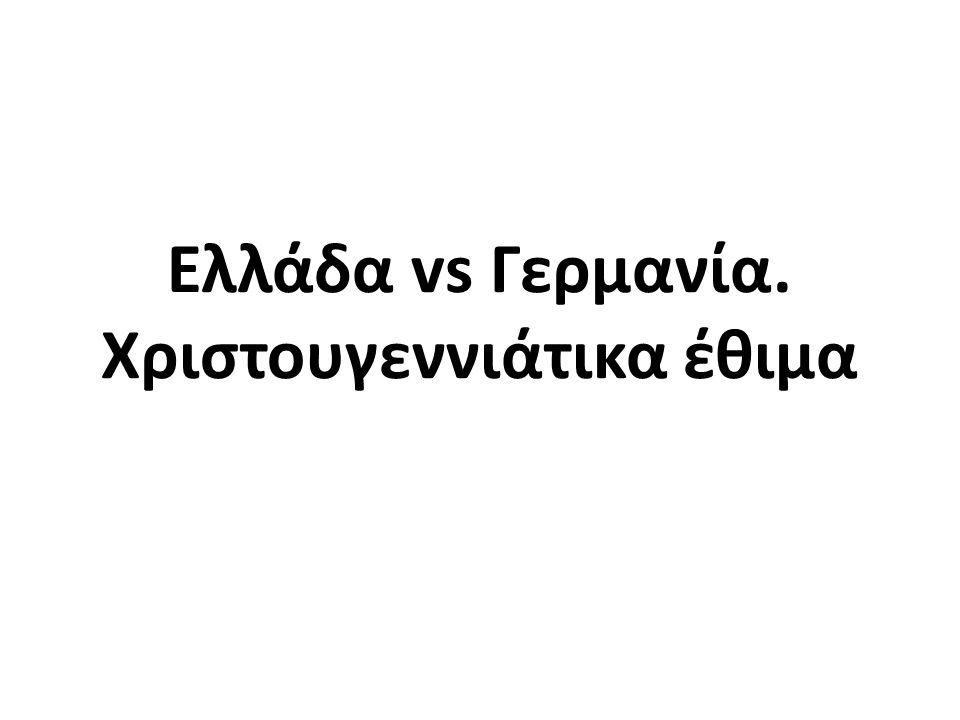 Ελλάδα vs Γερμανία. Χριστουγεννιάτικα έθιμα