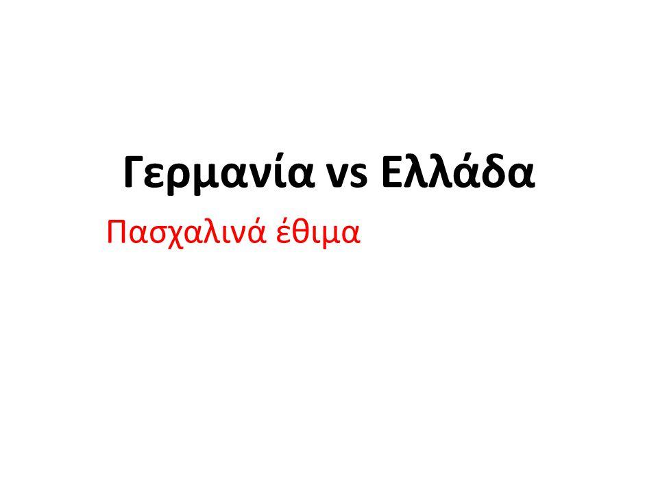 Πασχαλινά έθιμα Γερμανία vs Ελλάδα