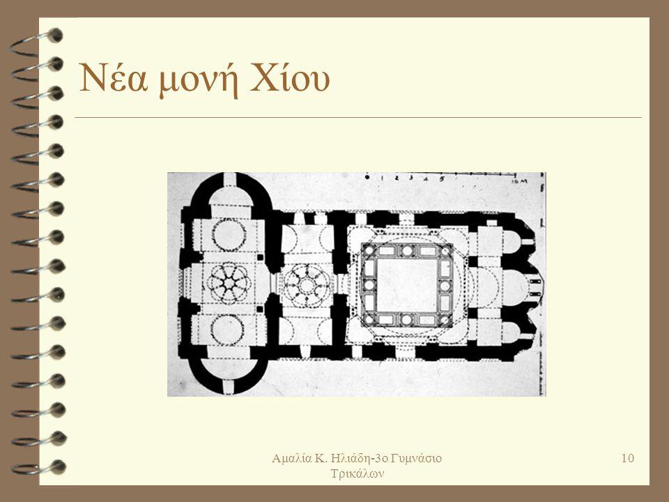 Μονή Δαφνίου: Οκταγωνικός, 11ος αι.: Μεγάλος τρούλος στηρίζεται σε οκτάγωνο 9Αμαλία Κ.