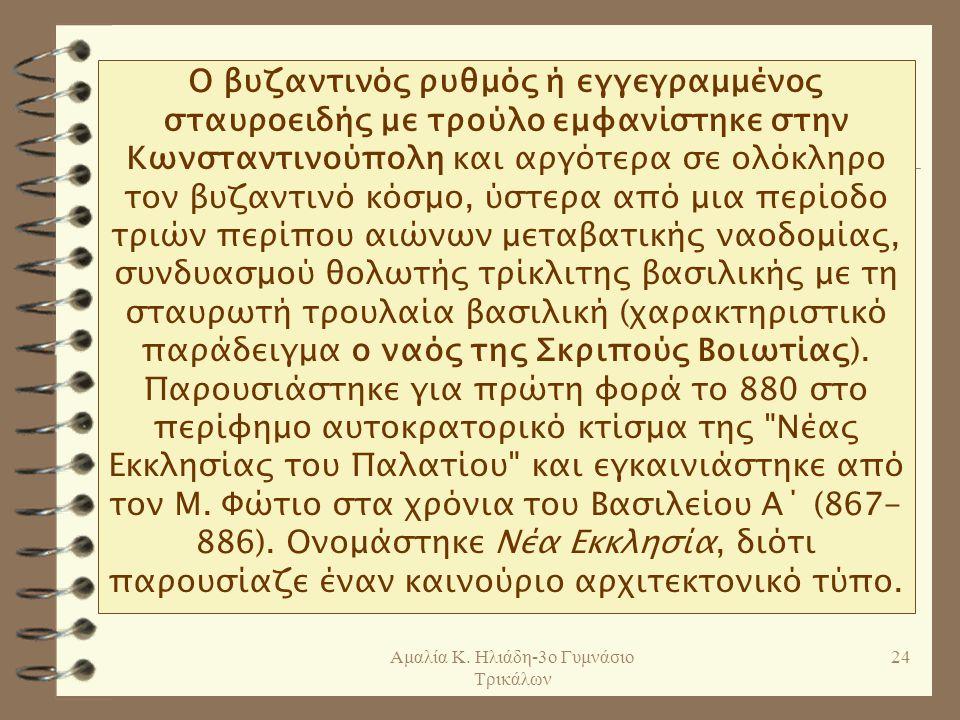  Ο Βυζαντινός ρυθμός ή «εγγεγραμμένος σταυροειδής με τρούλο» είναι ένα είδος αρχιτεκτονικής χριστιανικών ναών.