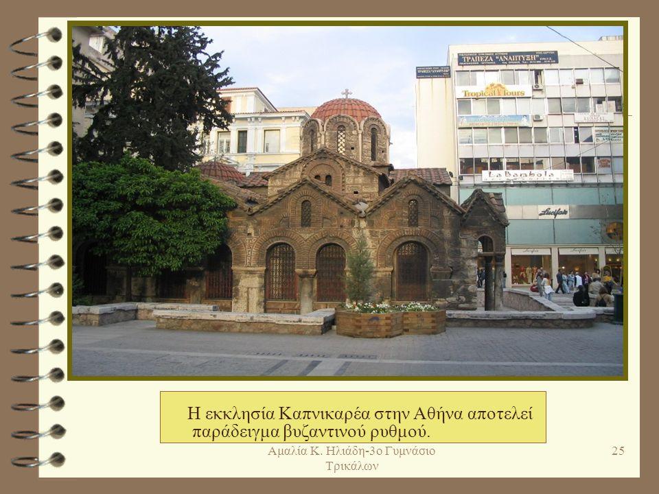 Ο βυζαντινός ρυθμός ή εγγεγραμμένος σταυροειδής με τρούλο εμφανίστηκε στην Κωνσταντινούπολη και αργότερα σε ολόκληρο τον βυζαντινό κόσμο, ύστερα από μια περίοδο τριών περίπου αιώνων μεταβατικής ναοδομίας, συνδυασμού θολωτής τρίκλιτης βασιλικής με τη σταυρωτή τρουλαία βασιλική (χαρακτηριστικό παράδειγμα ο ναός της Σκριπούς Βοιωτίας).