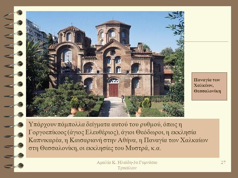 Ο εγγεγραμμένος σταυροειδής με τρούλο είναι ο αντιπροσωπευτικός βυζαντινός ρυθμός.