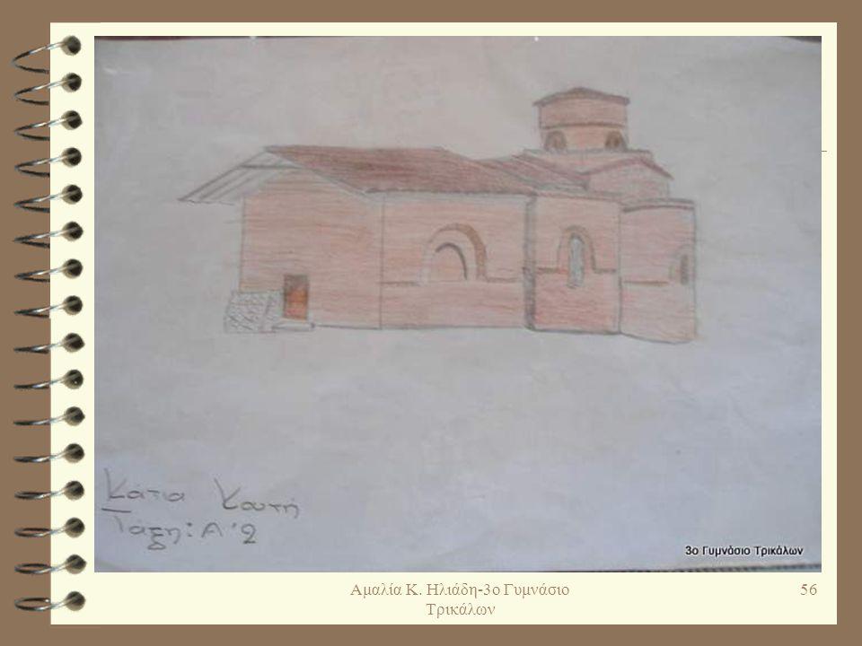 Αμαλία Κ. Ηλιάδη-3ο Γυμνάσιο Τρικάλων 55