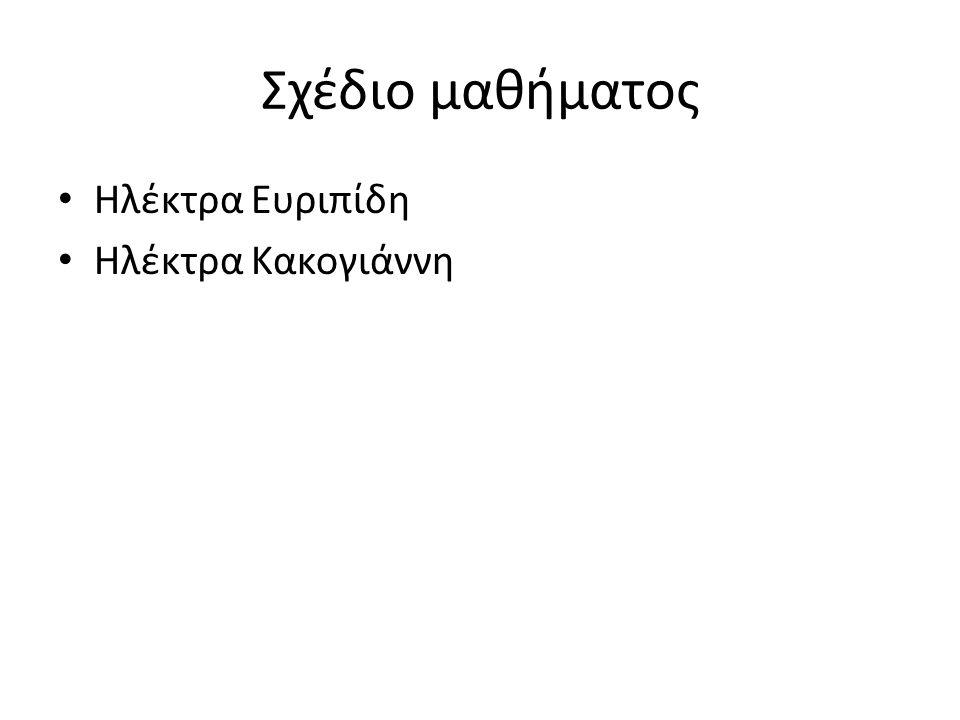 Σχέδιο μαθήματος Ηλέκτρα Ευριπίδη Ηλέκτρα Κακογιάννη