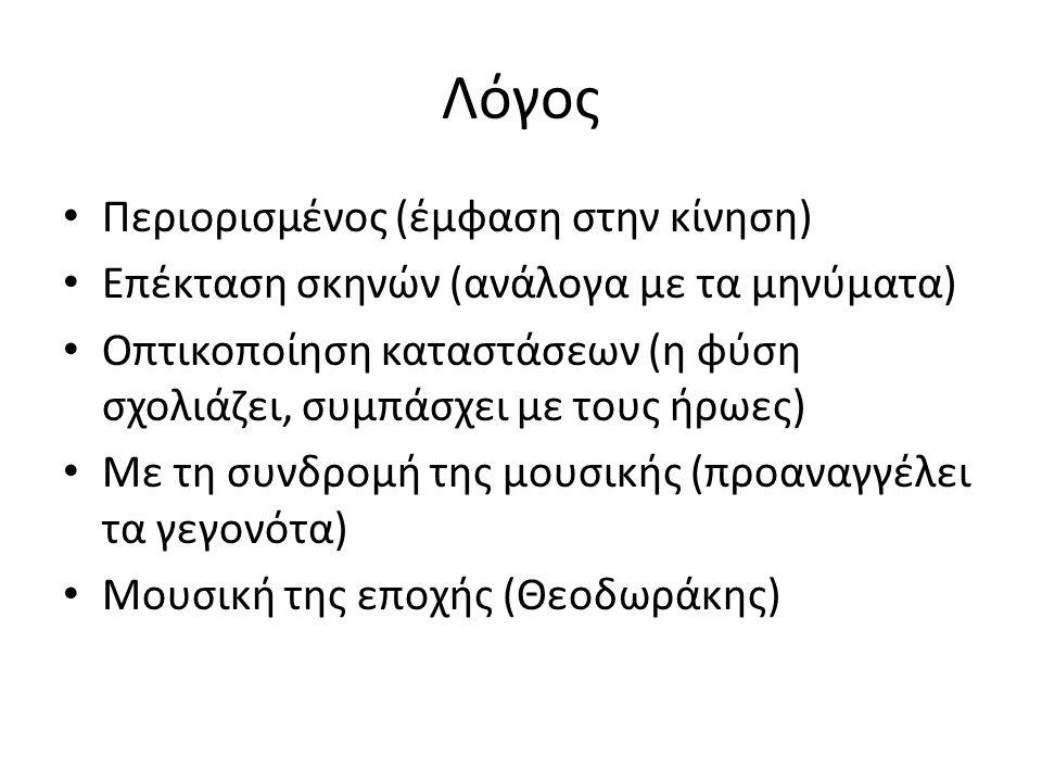 Λόγος Περιορισμένος (έμφαση στην κίνηση) Επέκταση σκηνών (ανάλογα με τα μηνύματα) Οπτικοποίηση καταστάσεων (η φύση σχολιάζει, συμπάσχει με τους ήρωες) Με τη συνδρομή της μουσικής (προαναγγέλει τα γεγονότα) Μουσική της εποχής (Θεοδωράκης)