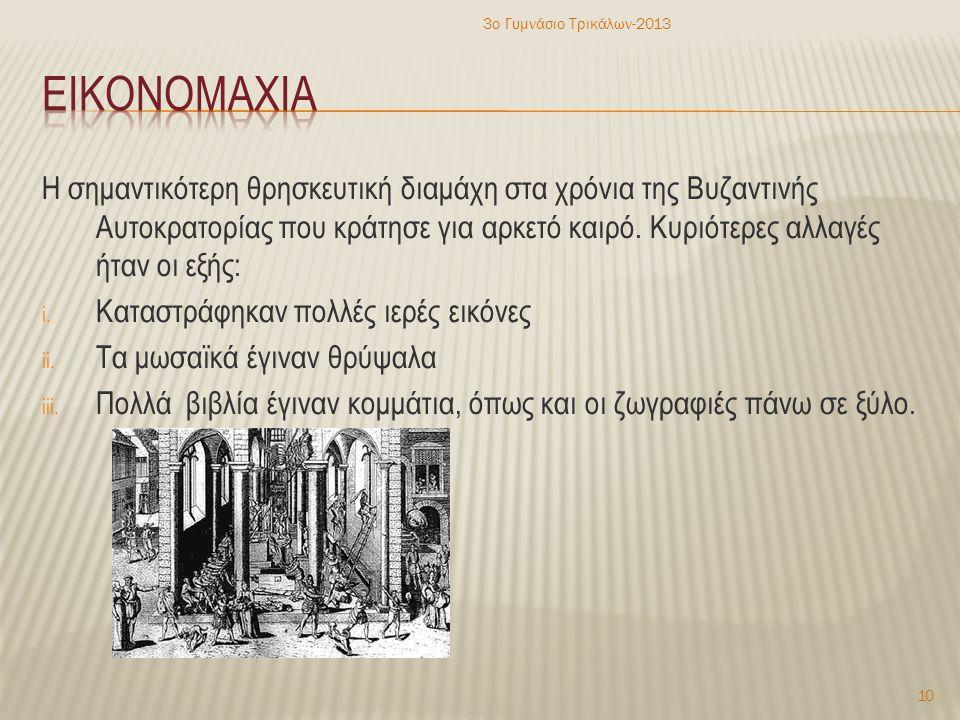 Η σημαντικότερη θρησκευτική διαμάχη στα χρόνια της Βυζαντινής Αυτοκρατορίας που κράτησε για αρκετό καιρό. Κυριότερες αλλαγές ήταν οι εξής: i. Καταστρά