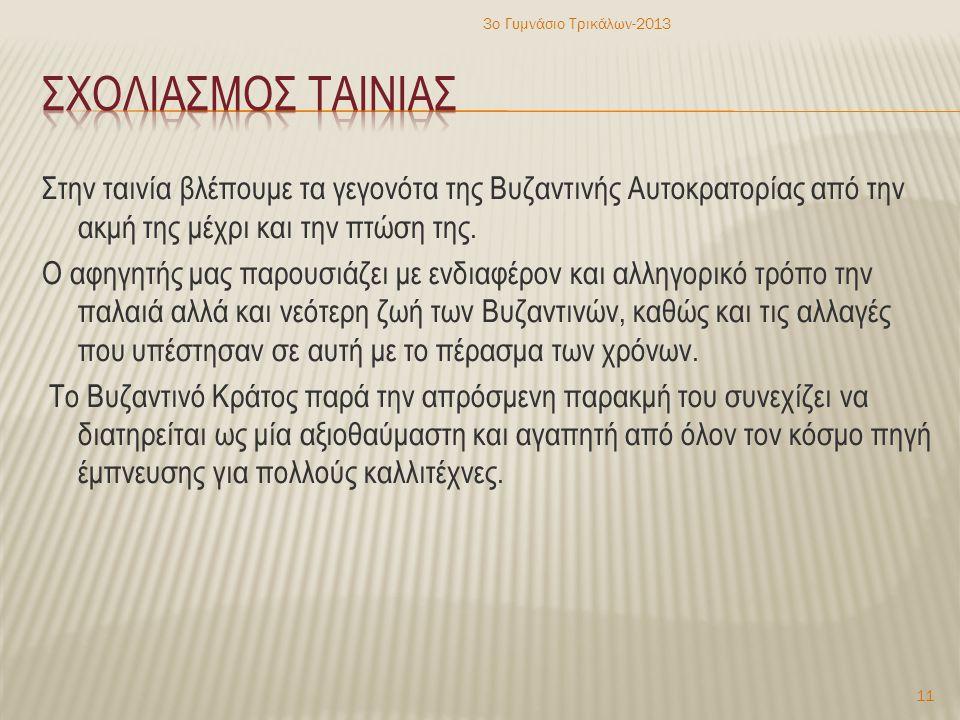 Στην ταινία βλέπουμε τα γεγονότα της Βυζαντινής Αυτοκρατορίας από την ακμή της μέχρι και την πτώση της. Ο αφηγητής μας παρουσιάζει με ενδιαφέρον και α