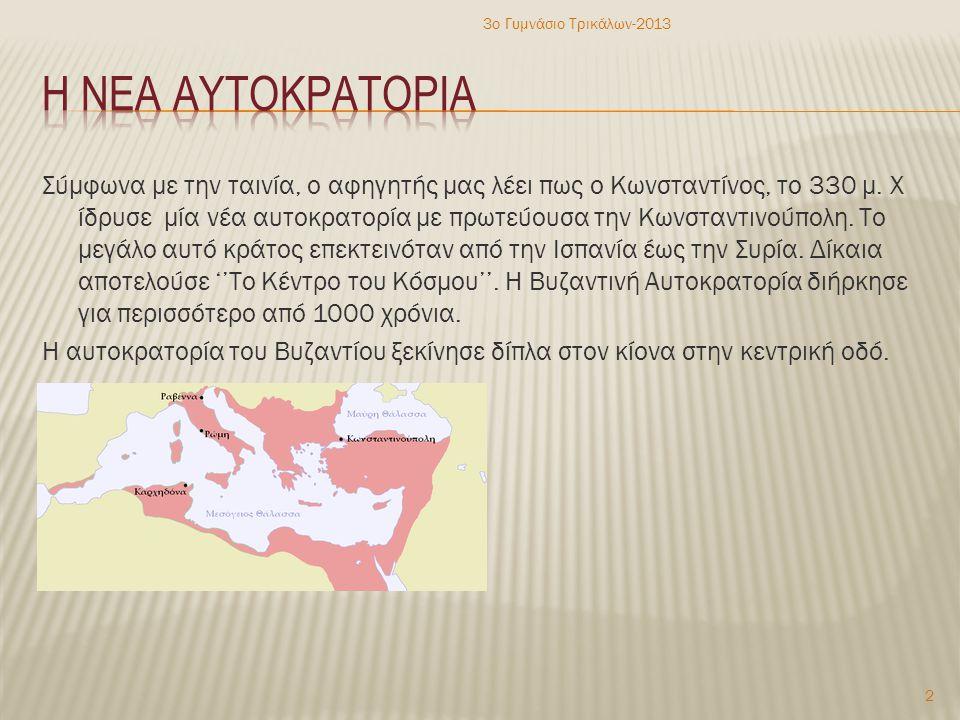 Σύμφωνα με την ταινία, ο αφηγητής μας λέει πως ο Κωνσταντίνος, το 330 μ. Χ ίδρυσε μία νέα αυτοκρατορία με πρωτεύουσα την Κωνσταντινούπολη. Το μεγάλο α