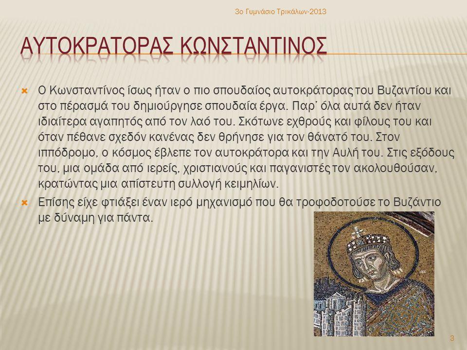  Ο Κωνσταντίνος ίσως ήταν ο πιο σπουδαίος αυτοκράτορας του Βυζαντίου και στο πέρασμά του δημιούργησε σπουδαία έργα. Παρ' όλα αυτά δεν ήταν ιδιαίτερα