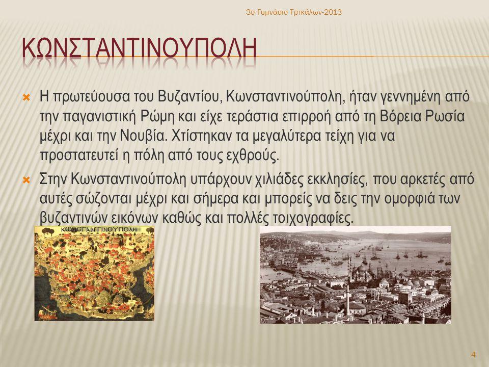  Η πρωτεύουσα του Βυζαντίου, Κωνσταντινούπολη, ήταν γεννημένη από την παγανιστική Ρώμη και είχε τεράστια επιρροή από τη Βόρεια Ρωσία μέχρι και την Νο