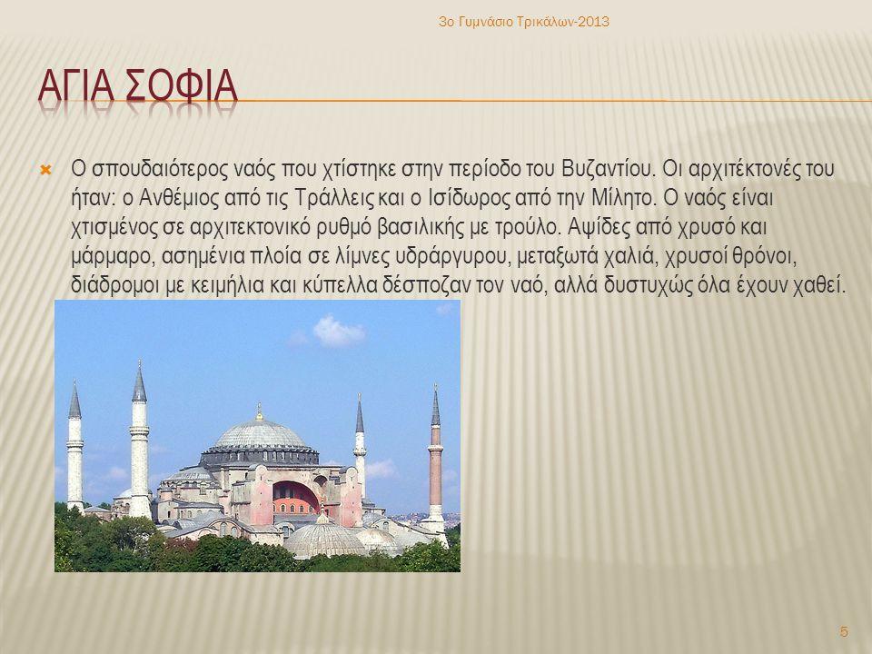  Ο σπουδαιότερος ναός που χτίστηκε στην περίοδο του Βυζαντίου. Οι αρχιτέκτονές του ήταν: ο Ανθέμιος από τις Τράλλεις και ο Ισίδωρος από την Μίλητο. Ο