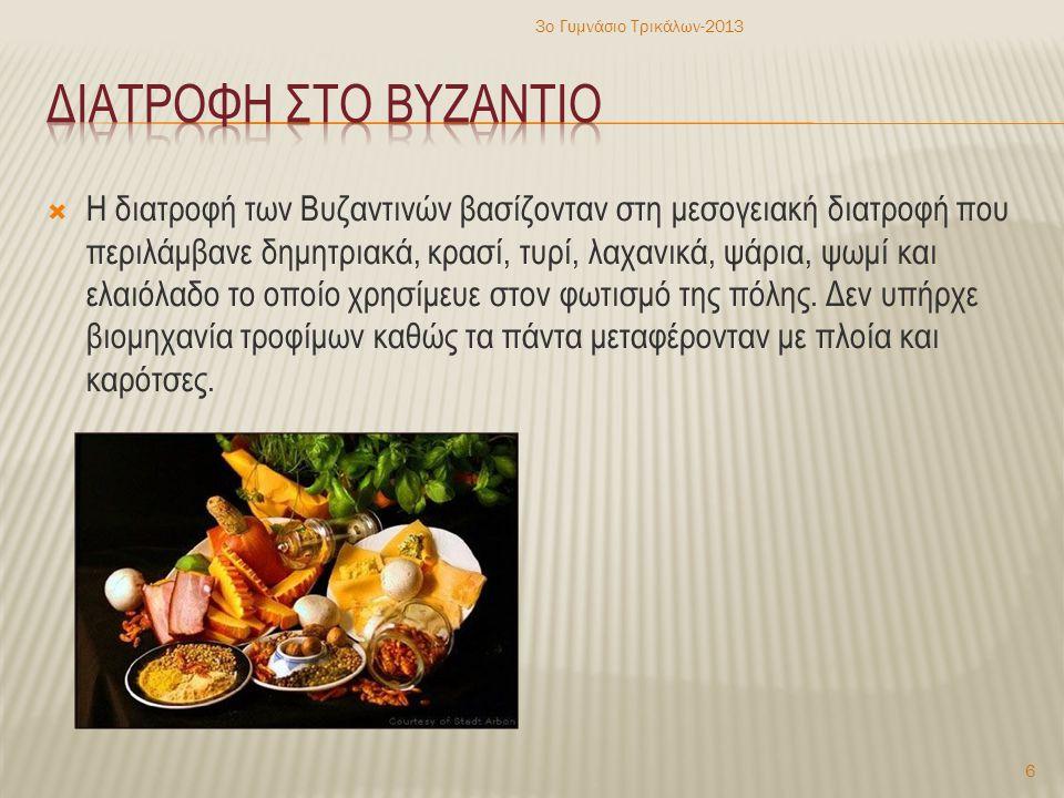  Η διατροφή των Βυζαντινών βασίζονταν στη μεσογειακή διατροφή που περιλάμβανε δημητριακά, κρασί, τυρί, λαχανικά, ψάρια, ψωμί και ελαιόλαδο το οποίο χ