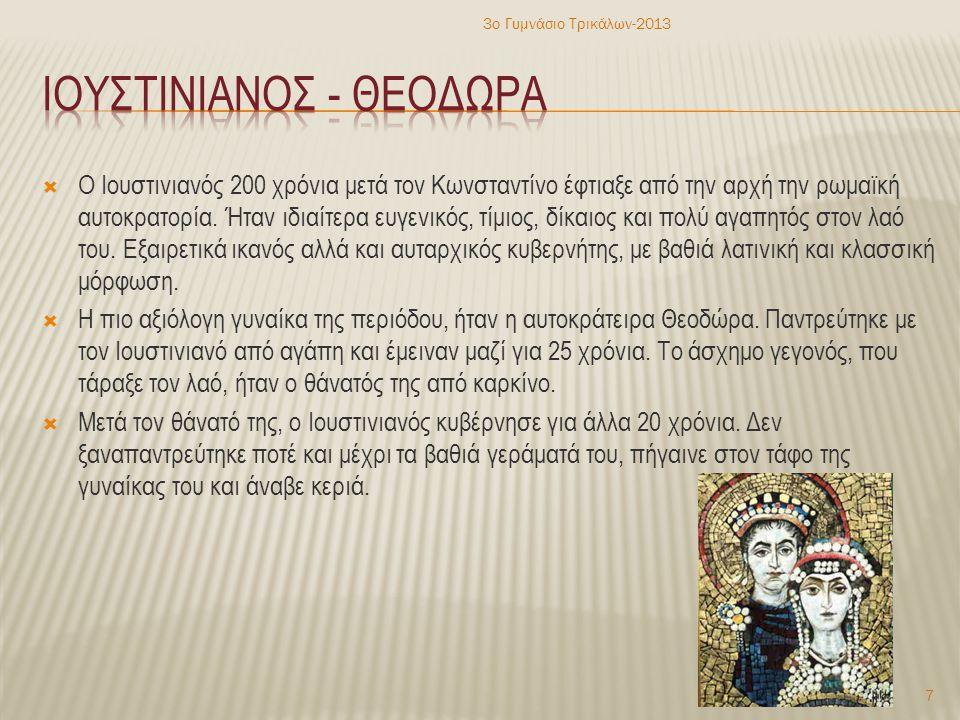  Ο Ιουστινιανός 200 χρόνια μετά τον Κωνσταντίνο έφτιαξε από την αρχή την ρωμαϊκή αυτοκρατορία. Ήταν ιδιαίτερα ευγενικός, τίμιος, δίκαιος και πολύ αγα
