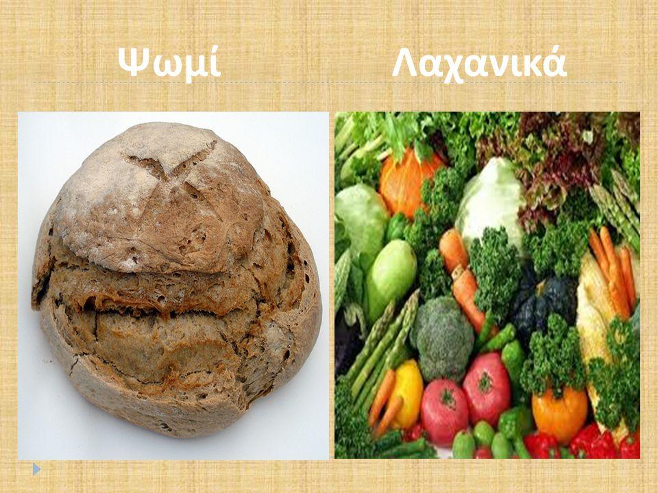 ΨωμίΛαχανικά