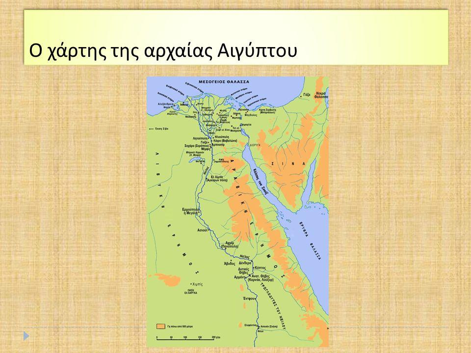 Ο χάρτης της αρχαίας Αιγύ π του